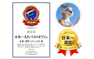 当園のシンボルが日本一認定されました