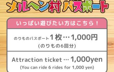 のりものパスポート(1,000円で6回分)販売開始!